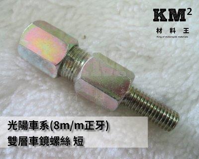 材料王*光陽車系 (8m/m正牙) 雙層車鏡螺絲.後視鏡螺絲-短 (約5.6cm)*