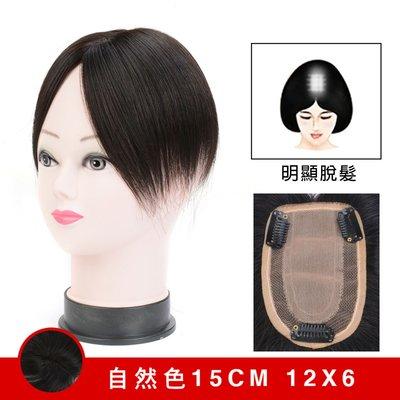 內網約12X6公分 髮長約15公分下標區 100%真髮微增髮輕量補髮塊 女仕【RT38】☆雙兒網☆