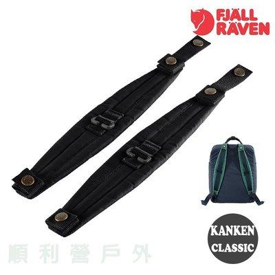 瑞典FJALLRAVEN KANKEN CLASSIC 背包減壓肩墊 黑色 背帶 肩帶 OUTDOOR NICE 台中市