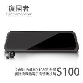 【安全專家】復國者S100 全屏觸控9.66吋Full HD 1080P流媒體 超廣角 電子高清  前後雙鏡行車記錄器