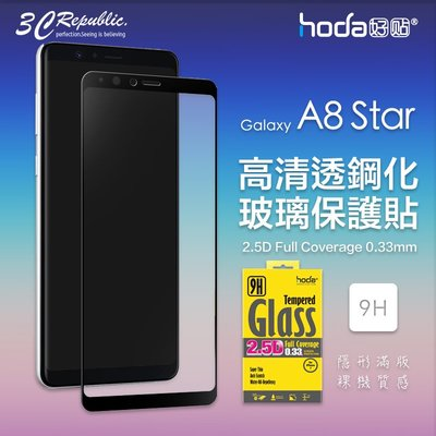 HODA 三星 Galaxy A8 star 高清透 疏油疏水 9H 鋼化 2.5D 0.33mm 防刮 玻璃貼 保護貼