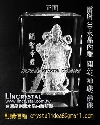限量特價:3D水晶關公 武財神 關聖帝...