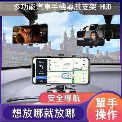 --庫米--HUD 多功能 360度車用支架 車用手機導航支架 不擋視線 任意角度 可伸縮夾臂