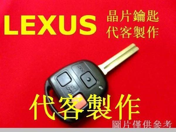 IS200 RX300 330 GS300 ES300 330 LEXUS 凌志 遙控晶片 摺疊鑰匙 遺失 代客製作