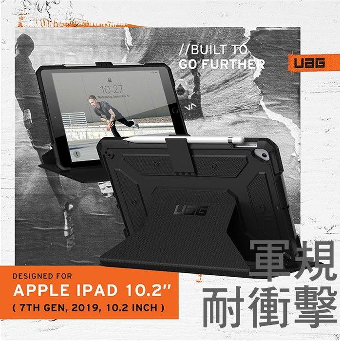 UAG iPad 第七代 10.2吋 軍規 耐衝擊強化保護殻