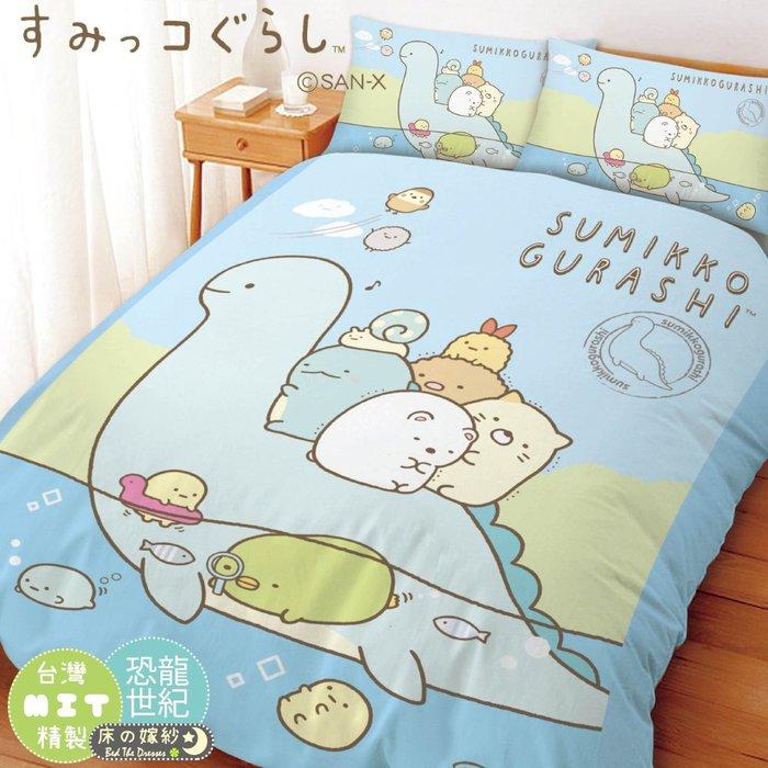 🐕[新色上市] 日本授權角落生物系列 // 單人床包兩用被組 // [恐龍世紀]🐈 買床包組就送角落抱枕滿額再送踏墊