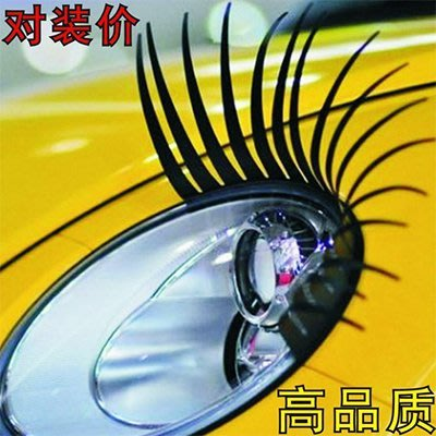 汽車用品-大燈眼睫毛貼/電眼貼 (一對裝) 59元