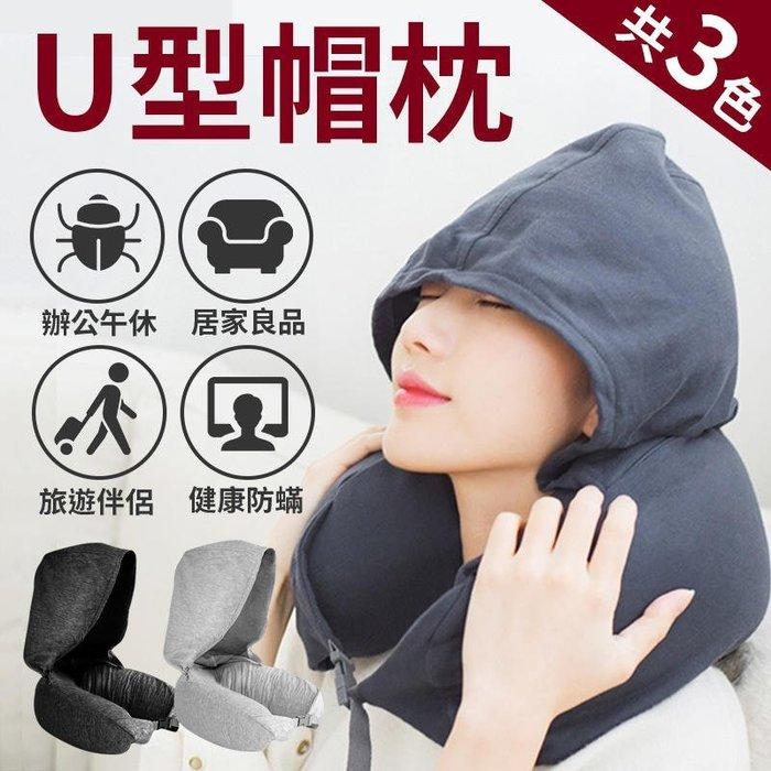 【無印風格-連帽旅行枕】連帽U型枕 旅行U型枕 人體工學 護頸U型枕 旅行枕 護頸枕 辦公午睡枕【C0506】
