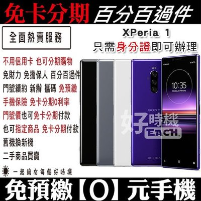 SONY XPreia1 xperia_1 手機分期 免卡分期 無卡分期 空機分期 分期 分期付款 手機保險 學生分期