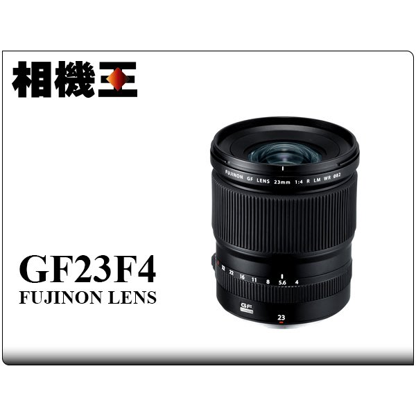 ☆相機王☆Fujifilm GF 23mm F4 R LM WR 公司貨【接受客訂】5
