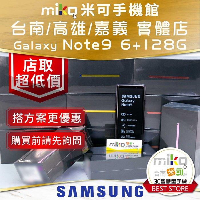 台南【MIKO米可手機館】Samsung Galaxy Note9 128G 攜碼中華699方案 歡迎詢問