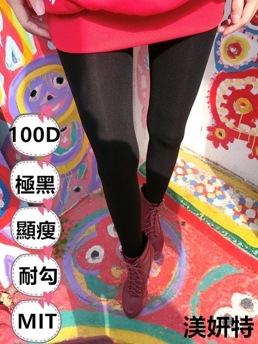 WoW 褲襪~ 黑色 絲襪 褲襪 超濃黑 不透膚 舒適好穿 耐勾 100D 超彈性 MIT 台灣製 Meiyante