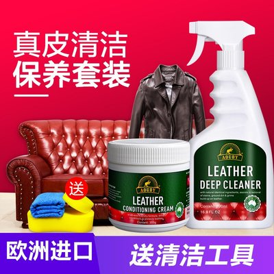 聚吉小屋 #澳洲aoudy皮革清潔護理劑皮具保養油皮衣皮包皮沙發真皮清洗劑