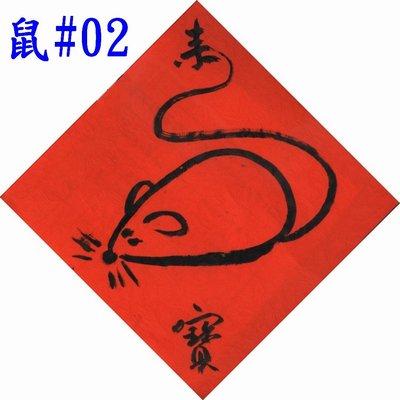 手寫春聯13x13cm斗方 Q版#02鼠來寶 $100+郵55 東森新聞報導過/壹週刊報導