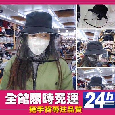 韓國防護帽 正品 防疫帽子 防飛沫 防風塵 防病菌 防病毒 隔離帽 防護帽 擋風 漁夫帽子 男女通用