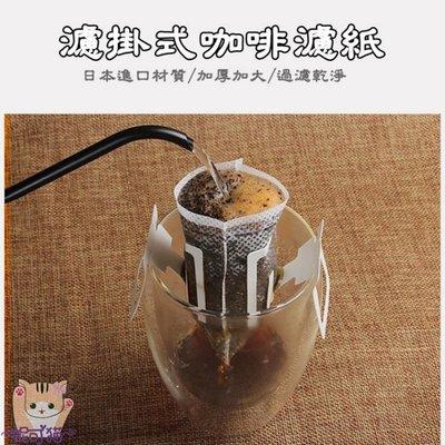 ~現貨~【妮可貓】日本原裝進口材質 符合SGS 掛耳咖啡內袋 手沖濾掛式過濾紙 每包100入