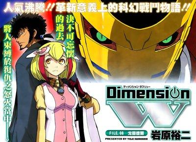 ☆買1送1/買2送3/買3送52016四月新番!Dimension W ~維度戰記 -第四次元 DVD