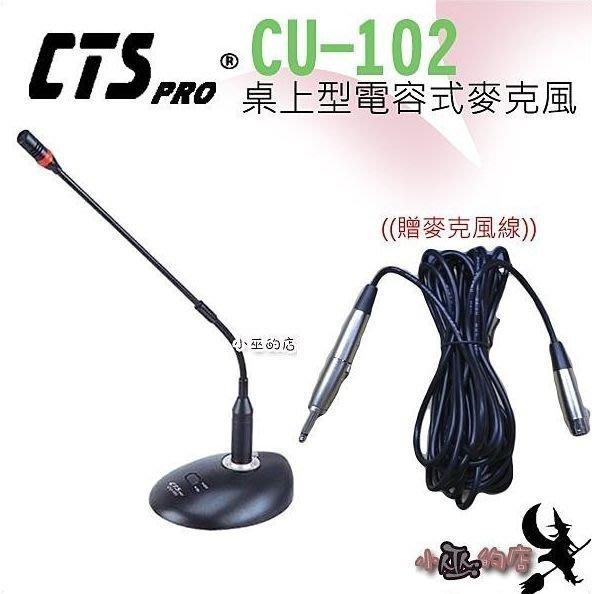 「小巫的店」實體店面*(CU-102)桌上型有線麥克風‥超高感度防噪.音質佳.蛇管可360度彎曲.營業用,餐廳