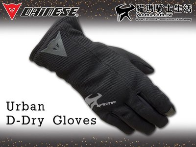 DAINESE短手套|URBAN D-DRY 黑 防水手套 保暖手套 3C觸控 義大利 『耀瑪騎士安全帽機車部品』