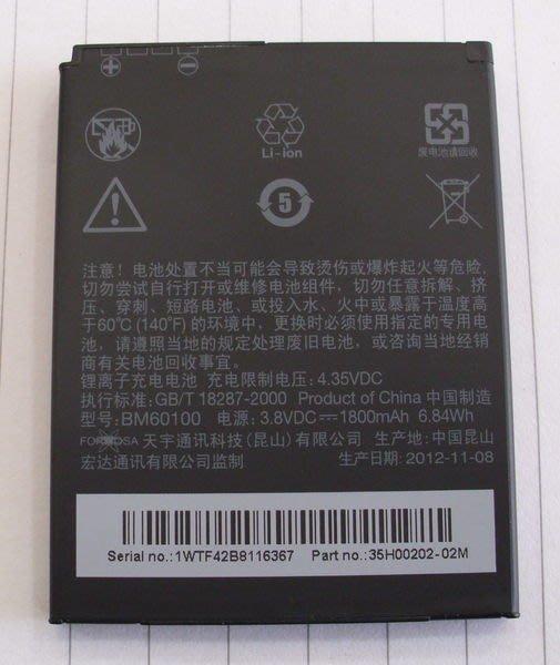 雅龍通信 HTC One SC T528d,One SV T528t Desire L Desire 600/606H/600C Desire 500 506e