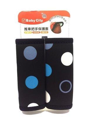 【魔法世界】Baby City推車把手保護套  圓點藍