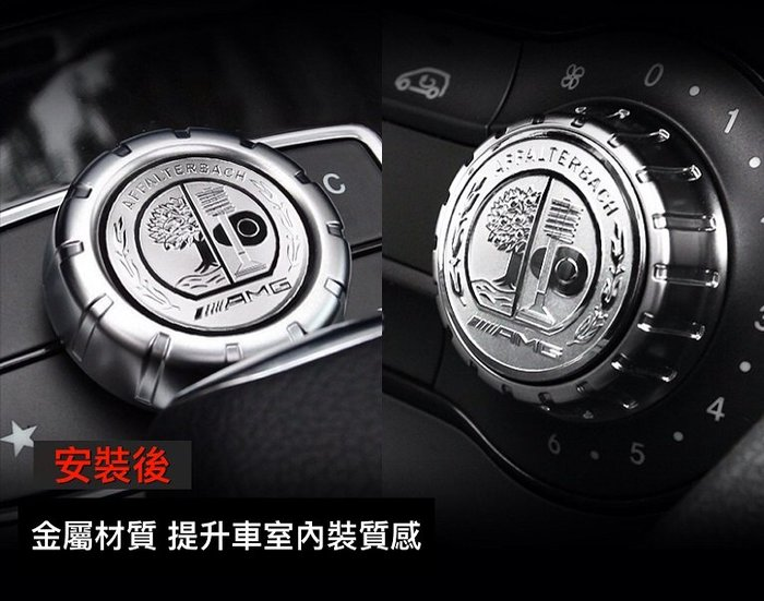 賓士 AMG金屬立體AMG旋轉鈕貼A級B級C級 GLA CLA CLS旋鈕貼 冷器調節紐蘋果樹標貼
