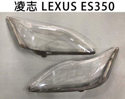 LEXUS凌志汽車專用大燈燈殼 燈罩凌志 LEXUS ES350 06-10年 適用 車款皆可詢問