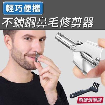 好清洗 不鏽鋼鼻毛修剪器 鼻毛剪 修鼻毛 剪鼻毛器 送收納盒 父親節禮物【美琪時尚】