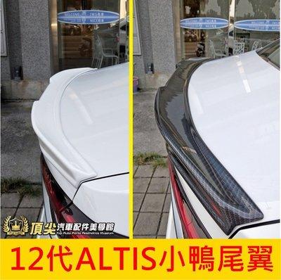 TOYOTA豐田【12代ALTIS小鴨尾翼】ALTIS 12代配件 阿提絲 卡夢尾翼 鴨尾 碳纖維配件 配備 空力套件