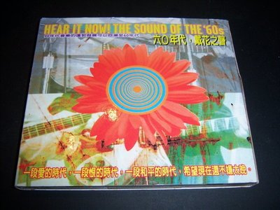 CD-HEAR IT NOW-THE SOUND OF THE 60S六0年代.戴花之聲/含封套,如新