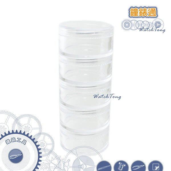 【鐘錶通】04B.9003 圓形零件盒組5入_30g/塑膠透明圓盒一排五個 ├零件盒及工作包/手錶材料收納/鐘錶工具┤
