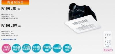 Panasonic FV-30BU3R-110V遙控 浴室換氣暖風機 浴室換氣扇