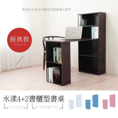 百老匯diy家具-H水漾4+2書櫃型雙向書桌/收納/電腦桌/工作桌/會議桌/辦公桌