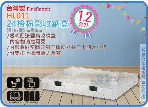 =海神坊=台灣製 PinkRabbit HL011 粉彩收納盒 24格 珠寶 飾品盒 全透明零件盒 1.2L 15入免運
