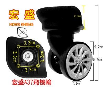 宏盛A-37飛機輪#各式行李箱輪組 拉桿箱輪 旅行箱輪 飛機箱輪 方向機輪 活動輪組 各式用途專用輪子組 包配件維修