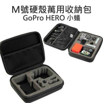 【中壢NOVA-水世界】GoPro hero SJCAM 小蟻 硬式多功能收納包 工具包 收容包 M號 20cm
