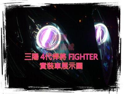 4代 四代 悍將 FIGHTER FT CRUISYM 裝 W211 偉世通 G64 遠近魚眼 魚眼 天使眼 光圈 飾圈