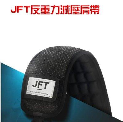 @佳鑫相機@(全新品)JFT 反重力減壓墊(S/單個分售) 3D立體氣囊 抗震防滑減重肩墊 (寬度2~4cm肩帶適用)