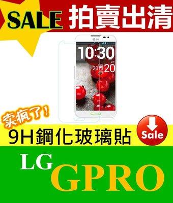 LG GPRO 三星 S3 S4 S5mini 9H硬度鋼化玻璃保護貼 特價出清賣完為止 糖罐子3C配件