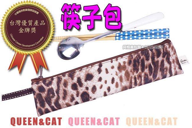 貝格美包館 筷子包 C4 豹紋 Queen&Cat 防水包 餐具袋 隨身環保 現貨快速出貨 滿額免運