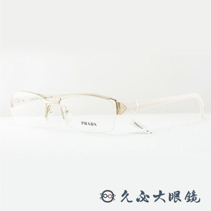 【久必大眼鏡】Prada 鏡框 VPR53N ZVN-1O1 (金白) 知性商務半框款 原廠公司貨