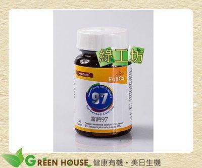 [綠工坊]  富鈣97 加強錠   小...