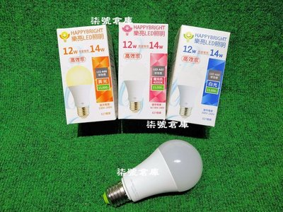 柒號倉庫 燈泡類 12WLED燈泡 三種色溫 高雄LED燈泡 高雄照明 家用LED燈泡 超值優惠價