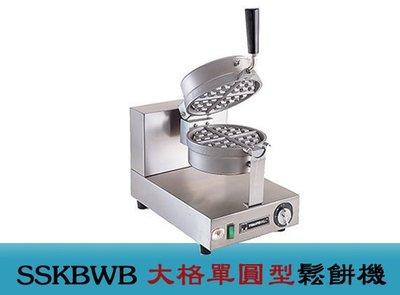 【田馨咖啡】SSK-BWB TOASTSWELL  營業用 大格單圓型『厚餅單圓型』鬆餅機 加贈2包招牌鬆餅粉