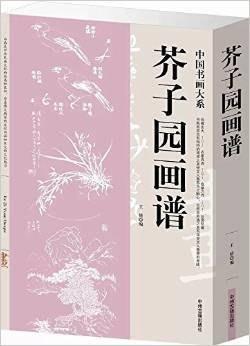 77【國畫】中國書畫大系•芥子園畫譜