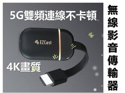 EZCast 4K無限影音傳輸器 電玩神器 無線娛樂 無線影音接收器 雙頻版 5G連線 2.4G 家庭劇院款 電視TV棒
