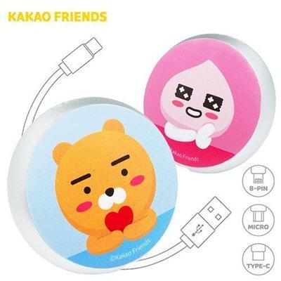 KAKAO FRIENDS 五段收納 充電線 傳輸線│蘋果 8 pin Micro 5 Pin Type C│z8201