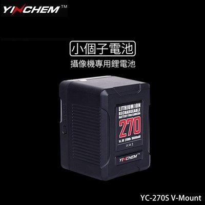 【EC數位】YINCHEM YC-270S V型接口電池 270W 18600mAH V-mount USB接口 預購