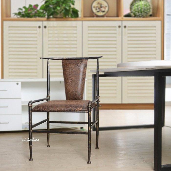 尼克卡樂斯 ~工業風水管接頭靠背餐椅 電腦椅 餐廳椅 咖啡廳椅 酒吧椅