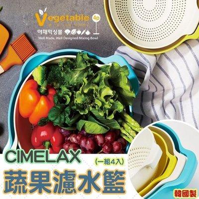 韓國製~CIMELAX 蔬果濾水籃 瀝水籃(一組4入/盒)